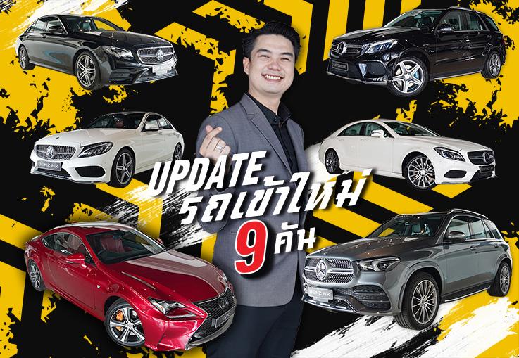 Ok นัมเบอร์วัน! รถเข้าใหม่อาทิตย์นี้ #9คัน สวยๆเน้นๆราคาดีๆทุกคัน..จองให้ทันกันนะคะ