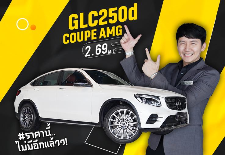 ห้ามพลาดราคานี้..ไม่มีอีกแล้วว! เพียง 2.69 ล้าน GLC250d Coupe AMG #สีขาวเบาะดำแดง