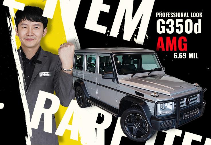 มาแล้ว! ที่สุดของ Rare item G350d AMG #วิ่งน้อยสุดๆ 26,xxxกม. เพียง 6.69 ล้าน