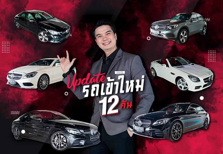 สวัสดีเดือนแห่งความรัก! รถสวยๆเข้าใหม่อาทิตย์นี้ #12คัน สวยกริ๊บทุกคัน
