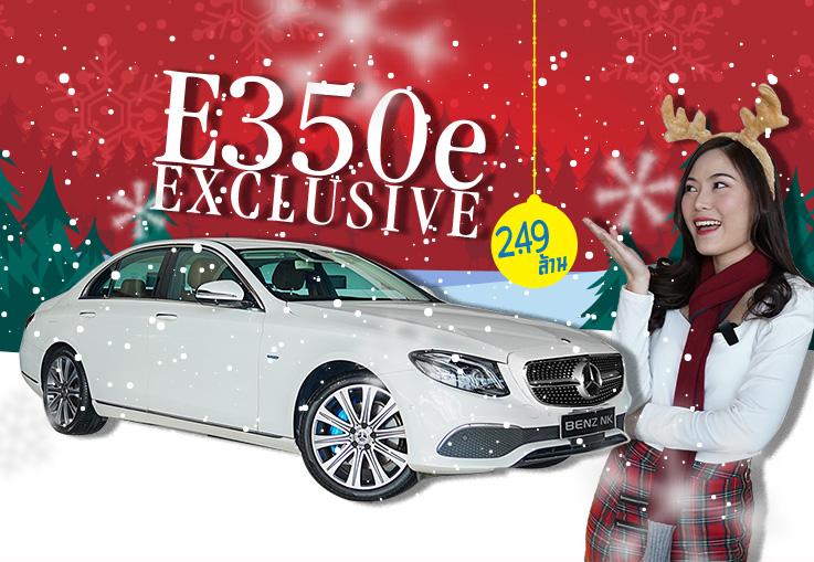 รถสวย วิ่งน้อย ราคาเลิฟๆเข้าใหม่ เพียง 2.49 ล้าน E350e Exclusive วิ่ง 21,xxxกม วารันตีถึงธค. 2021