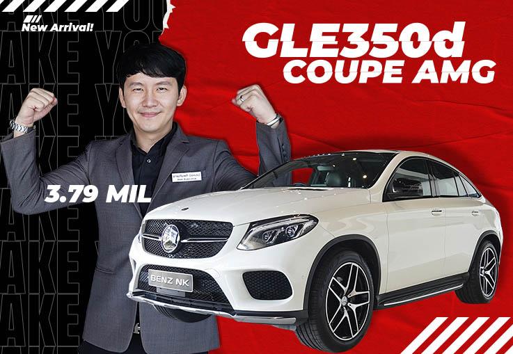 GLE350d Coupe AMG #เครื่องดีเซลสุดประหยัด เพียง 3.79 ล้าน (ออกใหม่7.3ล้าน)