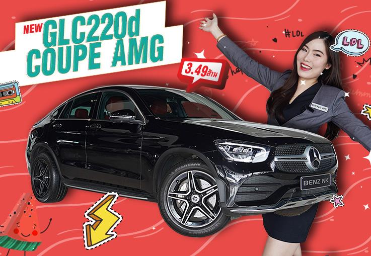 สวยเต็ม 10 ไม่หักนะค้า! New GLC220d Coupe AMG รุ่น Facelift #สีดำเบาะดำแดง เพียง 3.49 ล้าน