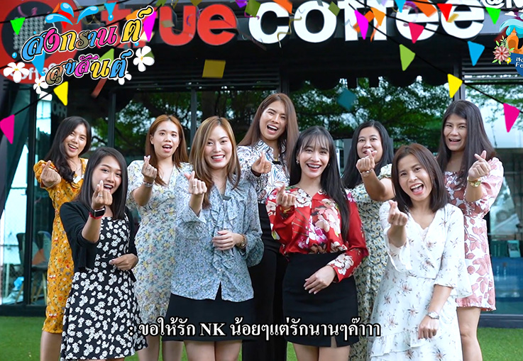 Happy Songkran Day สุขสันต์วันปีใหม่ไทย ๒๕๖๔ ขอให้คุณลูกค้าทุกท่านพบเจอแต่สิ่งดีๆตลอดปีนี้เลยนะคะ