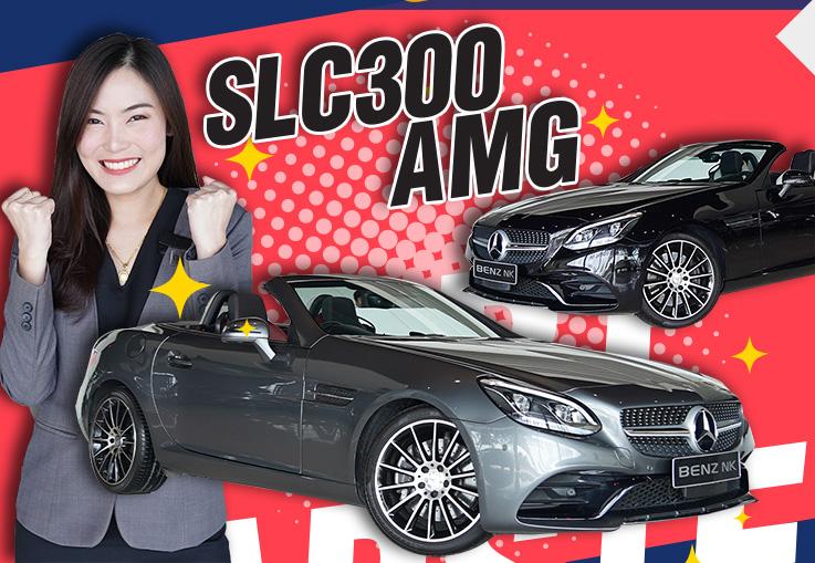 เปิดรับสิ่งดีๆให้ตัวคุณเอง..กับที่สุดของ Sport Roadster ?? SLC300 AMG #สีเทาสวยหรู & #สีดำหล่อเนี๊ยบ