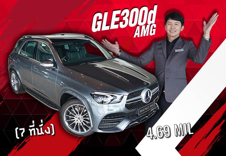 New Arrival! ใหม่ล่าสุด GLE300d AMG (7 ที่นั่ง) วิ่งน้อย 17,xxx กม. #เครื่องดีเซล เพียง 4.69 ล้าน