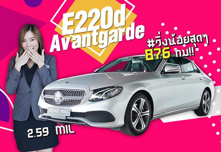 E220d รุ่น Avantgarde #วิ่งน้อยสุดๆ 876 กม!! Warranty ถึงกพ. 2024 เพียง 2.59 ล้าน