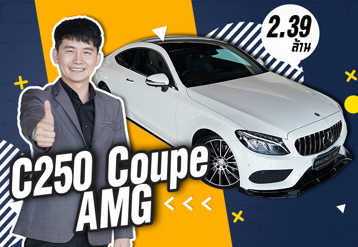 สวยเกินเบอร์..ราคาโดนใจ! เพียง 2.39 ล้าน C250 Coupe AMG #สวยหรูคุ้มค่าเกินราคา